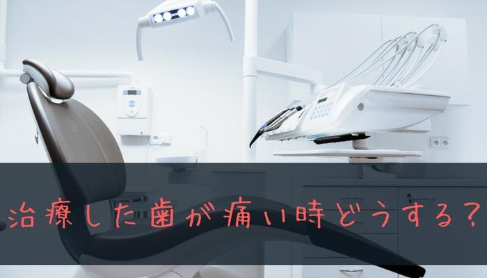 治療した歯が痛む時どうする?