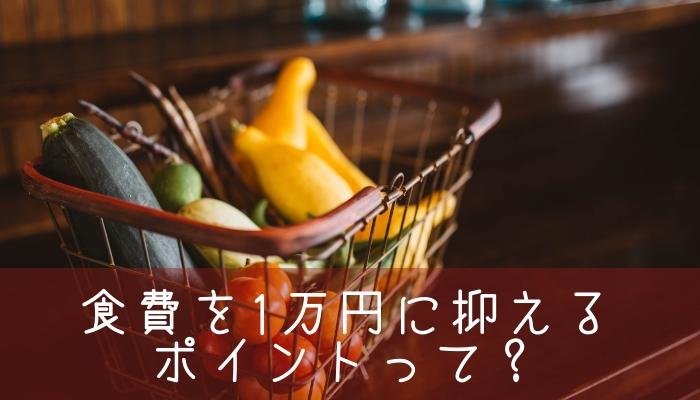 食費の節約にはまとめ買いが鉄則!月1万円生活が出来るポイントとは?