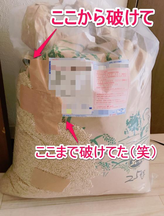 ゆうパックで届いたお米は損害賠償の対象になるのか?